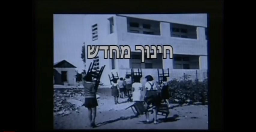 פרוייקטי חינוך שהוביל שבס שמעון בזמן כהונת רבין