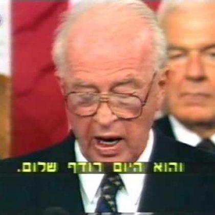 נאום יצחק רבין מול הקונגרס האמריקאי
