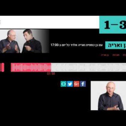 ראיון לתוכנית רדיו ב103 FM
